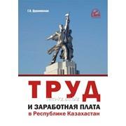 Труд и заработная плата в Республике Казахстан. Практическое пособие. фото