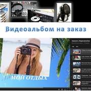 Видеоальбом в подарок фото