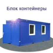 Нестандартный блок-контейнер фото