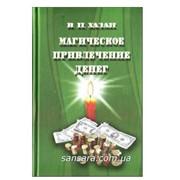 Книги автора-колдуна В.П.Хазан Магическое привлечение денег фото