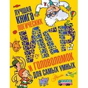 Лучшая книга логических игр и головоломок для самых умных фото