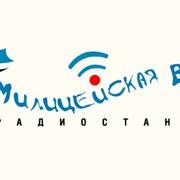 Рекламные ролик на радио Ейск - Милицейская волна фото