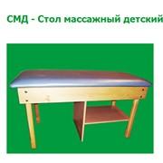 Стол массажный детский-СМД фото