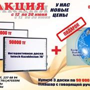 Доски интерактивные, АКЦИЯ фото