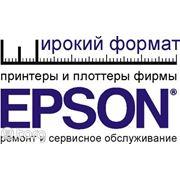 Сервис центр Epson фото