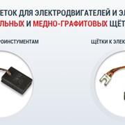 Щетки для электродвигателей и электроинструмента фото