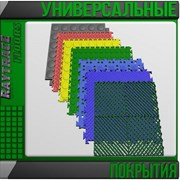 Универсальные модульные покрытия из ПВХ фото