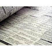 Подписка на журнал Новости Узбекистана. фото