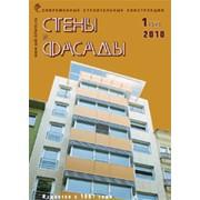 "Журнал ""Стены и Фасады"" фото"