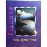Книга мудрости Атиши Раджниш фото