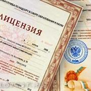 Получение лицензии в Алматы фото