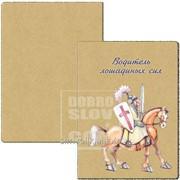 Обложка для водительского удостоверения Рыцарь на коне Артикул: 038001обл007 фото