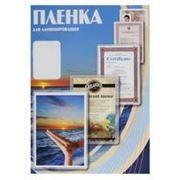 Плёнка для ламинирования Office Kit PLP10930 A3, 125мкм / 100л фото