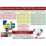 Пакеты ПНД с логотипом фото