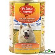 Корм для собак Родные Корма 970гр мясное ассорти фото