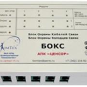 Блок охраны кабелей и колодцев связи БОКС фото