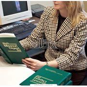 Услуги юристов адвокатов в области патентного права фото