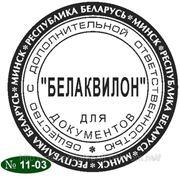 Клише Печати № 11-03 фото