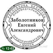 Клише Печати № 12-02 фото