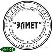 Клише Печати № 4-03 фото