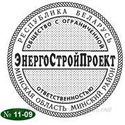 Клише Печати № 11-09 фото