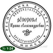 Клише Печати № 1-24 фото