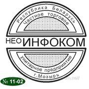 Клише Печати № 11-02 фото