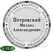Клише Печати № 12-20 фото