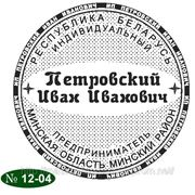 Клише Печати № 12-04 фото