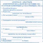 Апостиль и легализация документов в Витебске фото