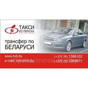 Заказ такси в Минске фото
