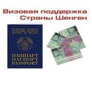 Мульти Шенген многократный Срочно фото