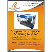 Заправка лазерного картриджа Samsung ML-1640 фото
