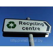 Помощь в заключении договоров на вывоз и утилизацию отходов фото