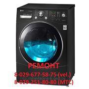 Ремонт стиральных машин LG в Минске. фото