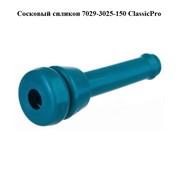 Сосковый силикон 7029-3025-150 ClassicPro фото