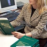 Услуги бюро, агентств регистрации авторских прав. Регистрация товарных знаков фото