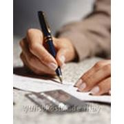 Подготовка пакета документов для регистрации ООО, ОДО фото