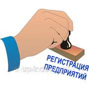 Регистрация ЗАО (Закрытое акционерное общество) фото