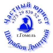 Регистрация ЧУП в Гомеле и Гомельском районе фото