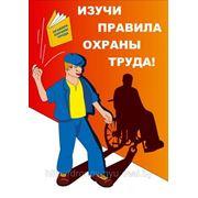 Обслуживание по охране труда (аутсорсинг службы охраны труда) фото