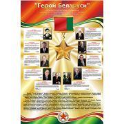 Герои Белорусии фото