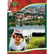 Семь чудес белоруссии фото