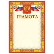 Грамота А4 символика России., , (25шт)., 00037 фото