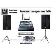 Pro-Sound Аренда, прокат звука фото