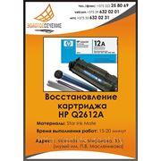 Восстановление картриджа HP Q2612a фото