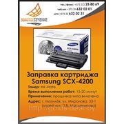 Заправка лазерного картриджа Samsung SCX-4200 фото