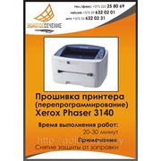 Перепрошивка (перепрограммирование) принтера Xerox Phaser 3140 фото