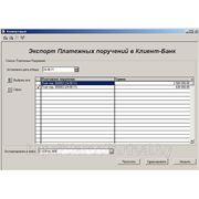 Экспорт и Импорт документов из «1С Предприятие 7.7» в Клиент-Банк фото
