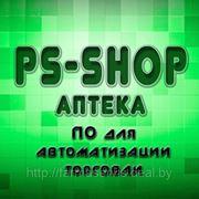 ПО для аптеки: Аптечная торговая программа ''PS-SHOP (Несамостоятельная аптека) '' фото